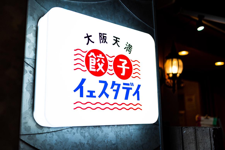 9月18日(金)花金にいよいよオープン!